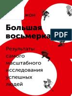 Bolshaya Vosmerka