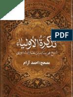 Fariduddin Attar Tazkirat AlAwliya'