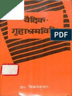 Vedic Grihashram Vidhi - Vikram Kumar.pdf