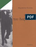 Η ώρα του διαβόλου_Φερνάντο Πεσσόα.pdf
