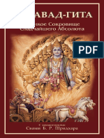 Бхагавад гита -  Шридхара Свами