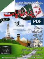 Khazina e Ruhaniyaat (August'2018)