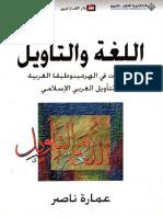 اللغة والتأويل - عمارة ناصر