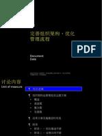 麦肯锡广电--完善组织架构、优化管理流程