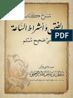 شرح كتاب الفتن وأشراط الساعة. لفضيلة الشيخ سليمان الرحيلي. مفهرس