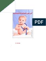 امراض الطفولة الشائعة.pdf