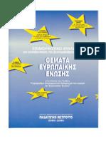 βοβους ΕΕ.pdf