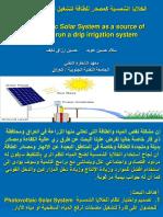 الخلايا الشمسية كمصدر للطاقة لتشغيل نظام الري بالتنقيط