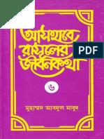 ashabe_rasuler_jibon_kotha_6.pdf