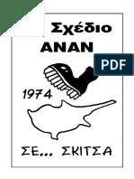 annan_comic.pdf