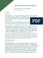 1. The Prayer to the Three Kāya Guru- The Prayer in Seven Chapters to Padmākara, the Second Buddha.pdf