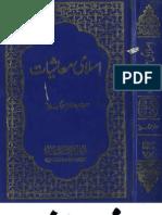 Islami Muashiyat by Shaykh Syed Manazir Ahsan Gilani (r.a)