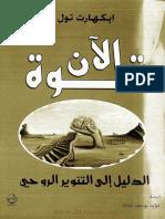قوة الآن- مكتبة عطر الكتب.pdf