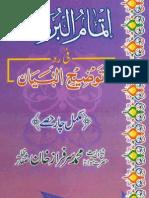 Itmam Ul Burhan by Shaykh Sarfraz Khan Safdar (r.a)
