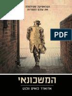 המשכונאי / וולנט אדוארד לואיס