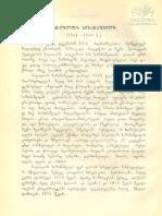1909 - ნიკოლოზ ხიზანიშვილი (ნეკროლოგი)