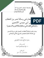 Surat keputusan Umar kepada Abi Musa Al Asy'atri dan pengaruhnya teh=rhadap perkembangan hukum di Saudi Arabia