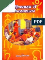 docslide.com.br_jyotish-shastra-mein-chikitsa-shastra.pdf