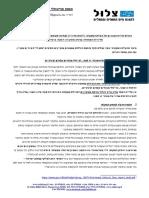 הערות לדוח הביניים של ועדת אדירי בנושא משק הגז הטבעי בישראל אמנון פורטוגלי ועמותת צלול 13אוג18