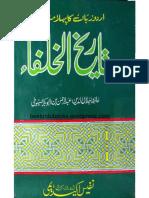 Tareekh Ul Khulafa By Imam Suyuti.pdf
