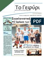 Εφημερίδα «Το Γεφύρι» | Aύγουστος – Σεπτέμβριος 2018