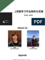 云深度学习平台架构与实践 _Architecture and Practices of a Cloud-based Deep Learning Platform_ 讲话