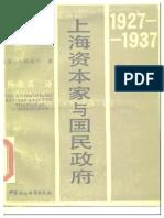 上海资本家与国民政府(1927-1937)_