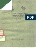 b 李贄——十六世纪中国反封建思想的先驱者