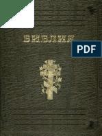 Библия в формате PDF Скачать.pdf