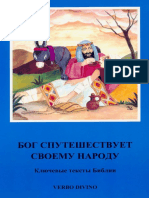 Ключевые Тексты Библии Для Детей - 1999