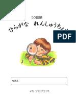 hiragana renshuuchou.pdf