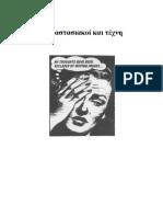 katastasiakoi-για-μπροσουρα (1).pdf