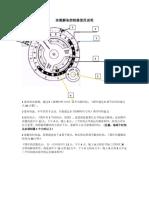 冰箱解冻控制器使用说明2012.docx