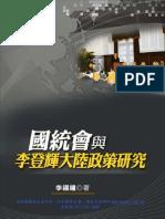 國統會與李登輝大陸政策研究