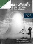 திருமந்திரம் விளக்கம்