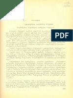 7101 - მაია რაფავა - საიათნოვას ქართული ლექსები