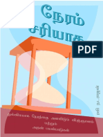 நேரம் சரியாக.pdf