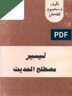 تيسير مصطلح الحديث.pdf
