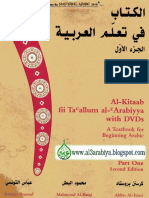 Al Kitaab Fii Ta Allum Al Arabiyya With DVDs a Textbook for Beginning Arabic Part One Second Edition Kristen Brustad Mahmoud Al Batal Abbas Al