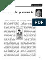 Article on Karunakar Baidya/Keshar Man Tamrakar 2018