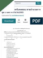 Safari - 19 Aug BE 2561 04:25.pdf