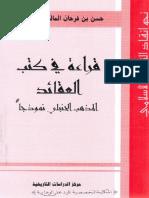 Qiraat Kutub Aghaed by Al-maliki