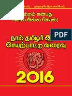நாம் தமிழர் ஆட்சி செயற்பாட்டு வரைவு.pdf