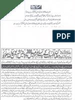 Aqeeda-Khatm-e-nubuwwat-AND ramdhan kay looteray 7020