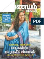Naanayam 04.02.18 Tamilpdfworld-1231223