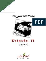 Υποχρεωτικό Πιάνο 2.docx