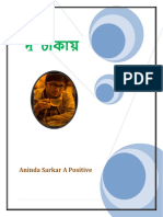 Aninda Sarkar A Positive_দুচাকায় কাশ্মীর