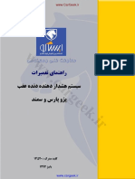 IKCO_Samand_Pars_reverseGearAlarm_Manual.pdf