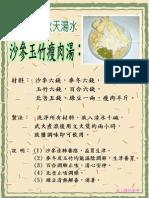 20101004沙參玉竹瘦肉湯