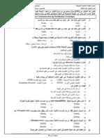 هندسة الاتصالات وشبكات الحاسوب Okعربي